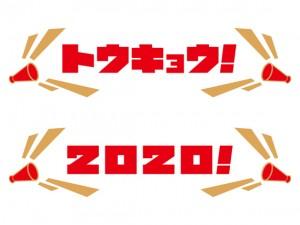 トウキョウ2020