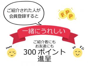 お友達紹介キャンペーン04