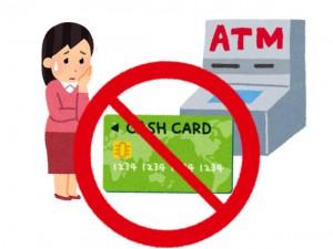 ATMカード磁気不良